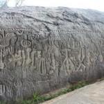 La Pedra do Ingá.
